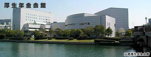 厚生年金会館 厚生年金事業振興団が運営している施設。主に全国の大・中都市にあるが、休... 【J